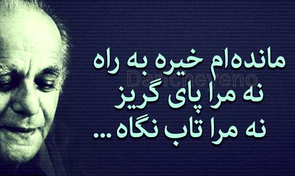 دانلود اهنک اگر میخواهی مرا به خواستگاریم بیا Fereydoon Moshiri, 1926-2000