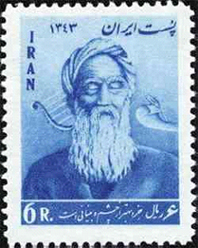 Rudaki depicted as a blind poet, Iranian stamp